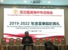 2019 雪兰莪滨海中华总商会2019-2022年度就职典礼