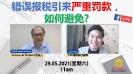 20210529 【错误报税引来严重罚款,如何避免?】线上分享会