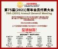 20210918 巴生中华总商会第75届(2021)常年会员代表大会