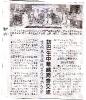 历年活动剪报 2011年